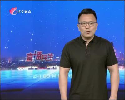 直播民生-20200521