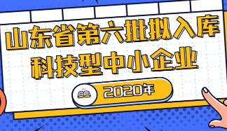 共775家!山东省2020年第六批拟入库科技型中小企业名单公示