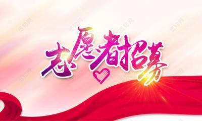 嘉祥縣紅十字會面向社會招募20名中華骨髓庫志愿者