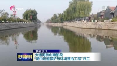大運河微山南陽段湖中運道保護與環境整治工程開工