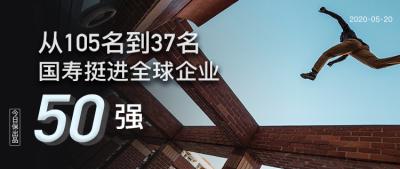 福布斯全球企业放榜,中国人寿高质量跃升68个名次