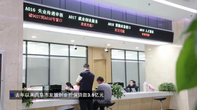 曲阜市发放创业担保贷款3.5亿元