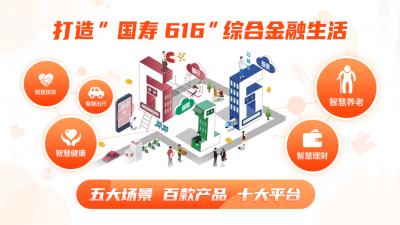 启动!2020年度中国人寿616客户节活动抢鲜看