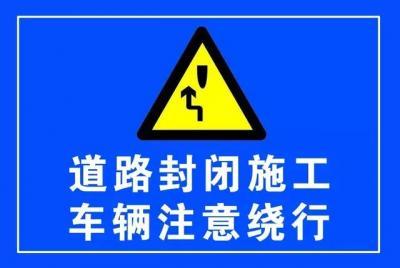 注意!濟寧這條路5月8日起封閉施工一年