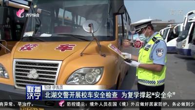 """北湖交警开展校车安全检查 为复学撑起""""安全伞"""""""