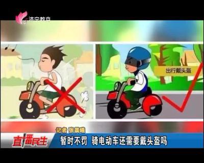 暂时不罚 骑电动车还需要戴头盔吗