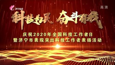 科技为民 奋斗有我 —庆祝2020年全国科技工作者日暨济宁市表现突出科技工作者表扬活动