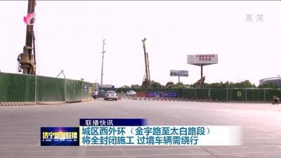 城区西外环(金宇路至太白路段)将全封闭施工