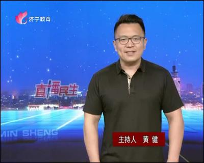 直播民生-20200524