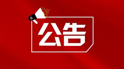 金乡公示5处地震应急避难场所