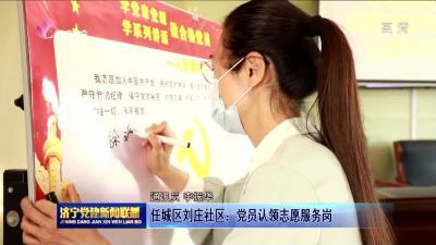 任城區劉莊社區:黨員認領志愿服務崗
