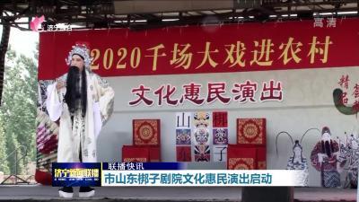 市山东梆子剧院文化惠民演出启动