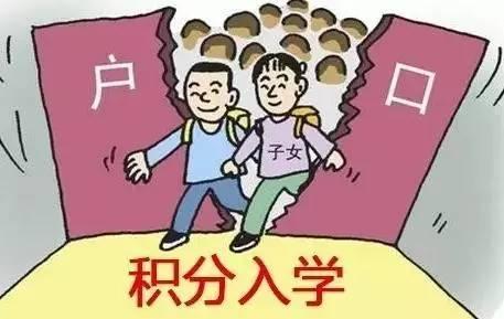 济宁市任城区进城务工人员随迁子女积分入学办法(暂行)出炉