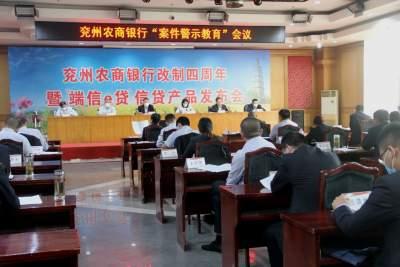 """兖州农商银行召开""""案件警示教育""""专题会议"""
