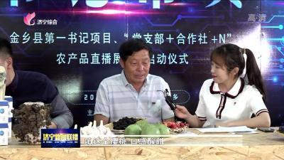 """金乡:""""书记带货""""让农产品搭上销售快车"""