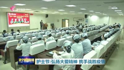 5.12國際護士節 | 弘揚大愛精神  攜手戰勝疫情