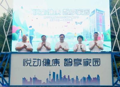 """""""悦动健康 智享家园"""" 中国太保寿险2020年客户服务节温情开幕"""