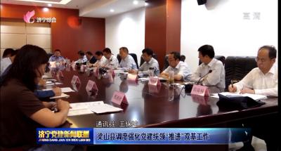 """梁山县调度强化党建统领""""推进""""双基工作"""