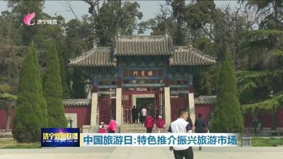 中国旅游日 | 济宁开展特色推介 振兴旅游市场