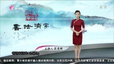 书法济宁—20200528
