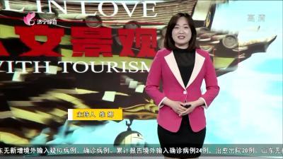 爱尚旅游-20200503