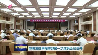 市防汛抗旱指挥部第一次成员会议召开