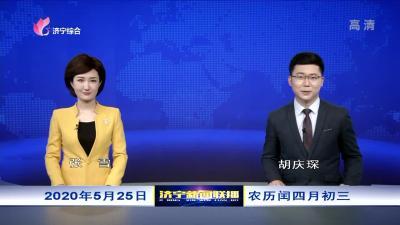 济宁新闻联播-20200525