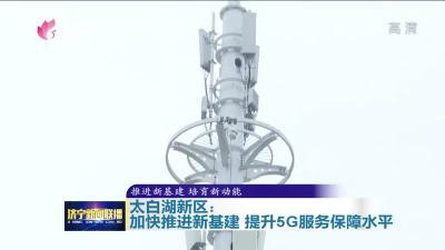 太白湖新区:加快推进新基建 提升5G服务保障水平