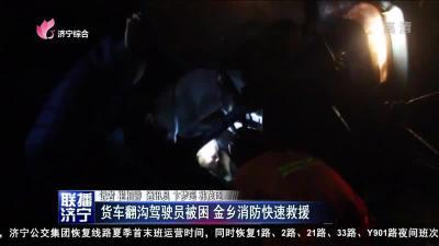 货车翻沟驾驶员被困 金乡消防快速救援