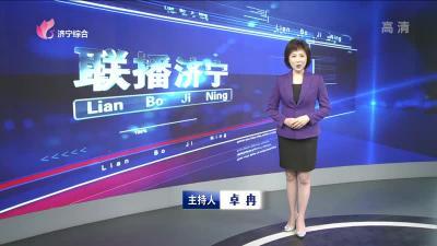 联播济宁20200522