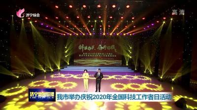 济宁举办庆祝2020年全国科技工作者日活动