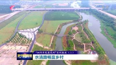 乡村振兴滨河示范带!泗河开发看兖州 水清路畅富乡村