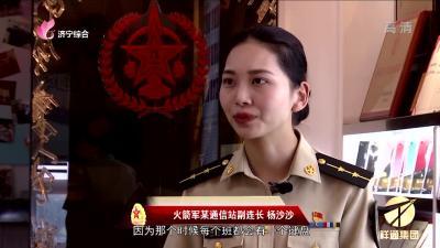《天南地北济宁兵》——杨沙沙