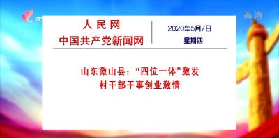 """微山县:""""四位一体""""激发村干部干事创业激情"""