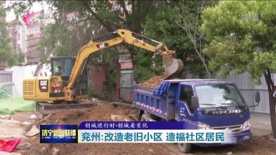 兖州:改造老旧小区 造福社区居民