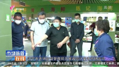 济宁市市场监督管理局开展诚信计量进市场活动