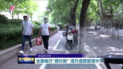 """济宁全面推行""""路长制"""" 提升道路管理水平"""