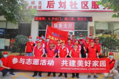 参与志愿活动,共建美好家园  高新企业走进后刘社区