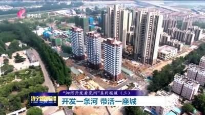泗河开发看兖州 开发一条河 带活一座城