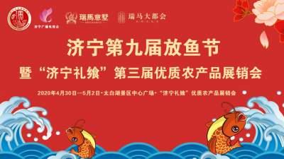"""济宁第九届放鱼节暨""""济宁礼飨""""第三届优质农产品展销会"""