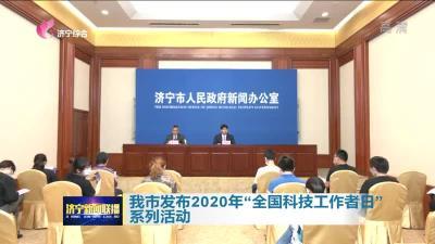 """我市發布2020年""""全國科技工作者日""""系列活動"""