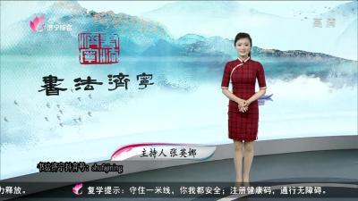 书法济宁—20200526