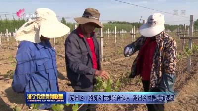 兗州區:招募鄉村振興合伙人  跑出鄉村振興加速度