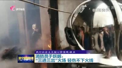 """消防員于躍鵬:""""三進三出""""火場 ?輕傷不下火線"""