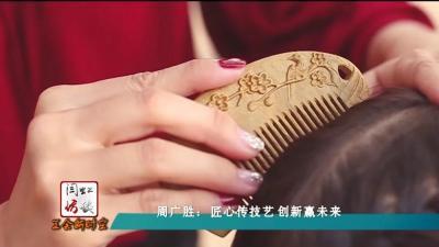闫虹访谈   周氏木匠第七代传人——周广胜的工匠之路