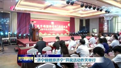 """""""濟寧錦鯉游濟寧""""開獎活動昨天舉行"""