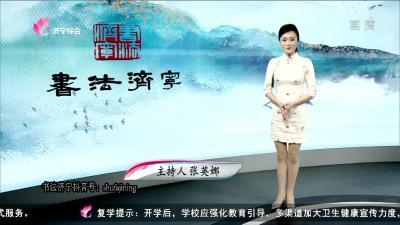 书法济宁—20200514