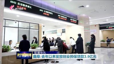 曲阜2019年以来发放创业担保贷款3.5亿元