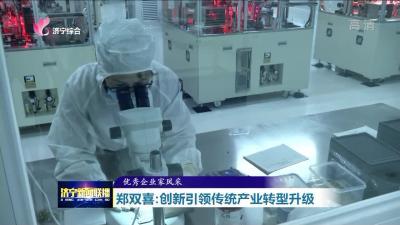 创新驱动传统产业转型 济宁这家企业高科技产品产量全国第一