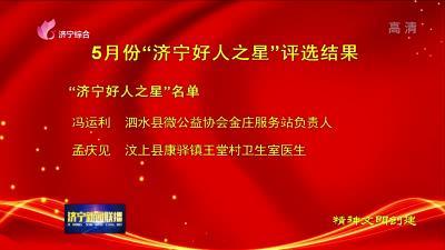 """5月份""""济宁好人之星""""评选结果"""